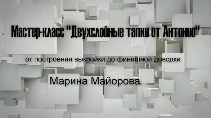 """Презентация видео мастер-класса """"Двухслойные тапочки от Антонио"""""""