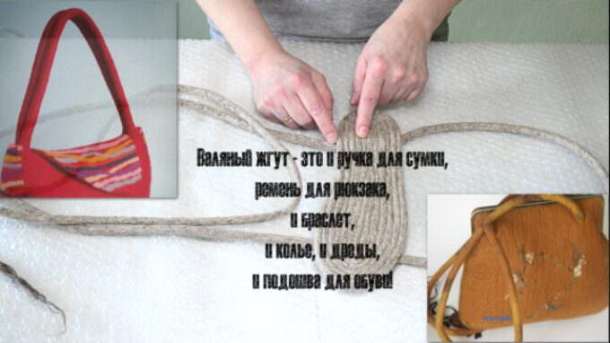 Валяный жгут – Технология изготовления ремня для сумки